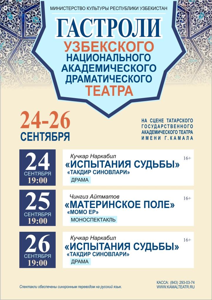 узбекский театр