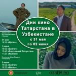 Дни кино РТ в РУз афиша(3)
